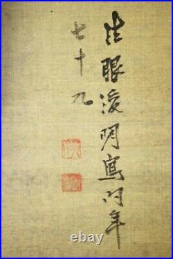 Vintage Shunmei Igarashi JP Painting Ryuko Sofuku Hanging Scroll L 183cm